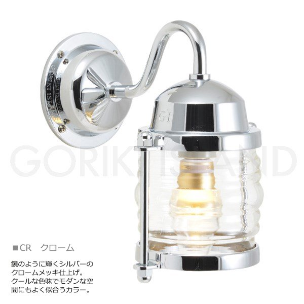真鍮製・ポーチライト1灯【防雨型】(W120×H180×D160mm)クリアガラス&LEDランプ