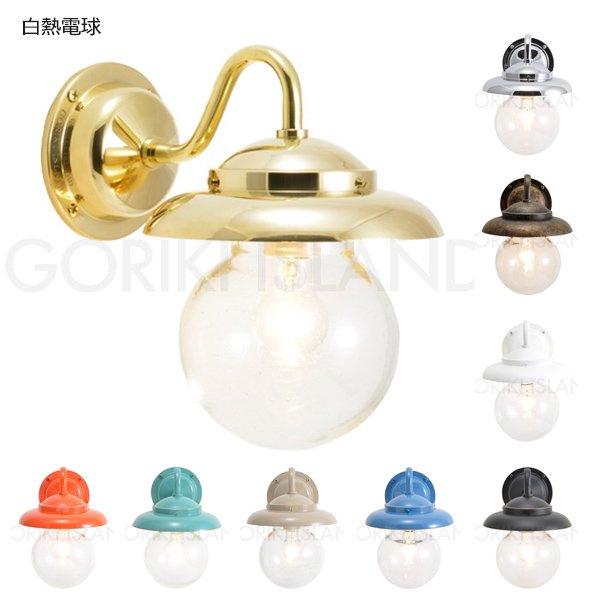 真鍮製・ポーチライト1灯【防雨型】(W136×H185×D190mm)白熱電球