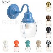 真鍮製・ポーチライト1灯【防滴型】(W86×H174×D160mm)LEDランプ