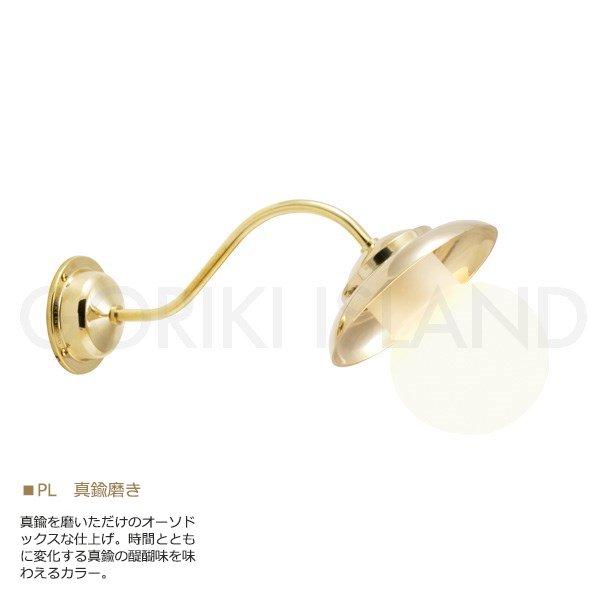 真鍮製・ポーチライト1灯【防滴型】(W136×H155×D345mm)くもりガラス&LEDランプ