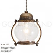 真鍮製・ペンダントライト1灯(W120×H169mm)