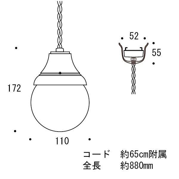 真鍮製・ペンダントライト1灯(W110×H172mm)