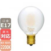 <B>【LED電球】</B>Ball50 「Siphon」Frost 3.5W/E17 (25W相当) (φ50x75mm)※調光対応