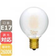<B>【LED電球】</B>Ball50 「Siphon」Frost 3.5W/E17 (30W相当) (φ50x75mm)※調光対応