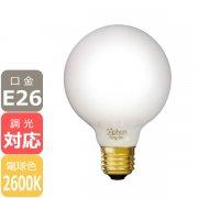 <B>【LED電球】</B>Ball80 「Siphon」 White  7W/E26 (50W相当) (φ80x115mm)※調光対応