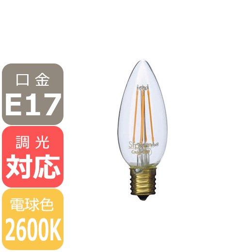 【LED電球】[Siphon]シャンデリア電球(35W相当)口金E17(φ35x95mm)※調光対応