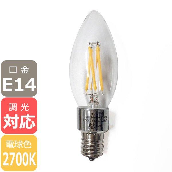 【在庫有!】シャンデリアLED電球【調光対応】明るさ30W相当!クリアガラス フィラメントベーシック<電球色2700K>( E14)