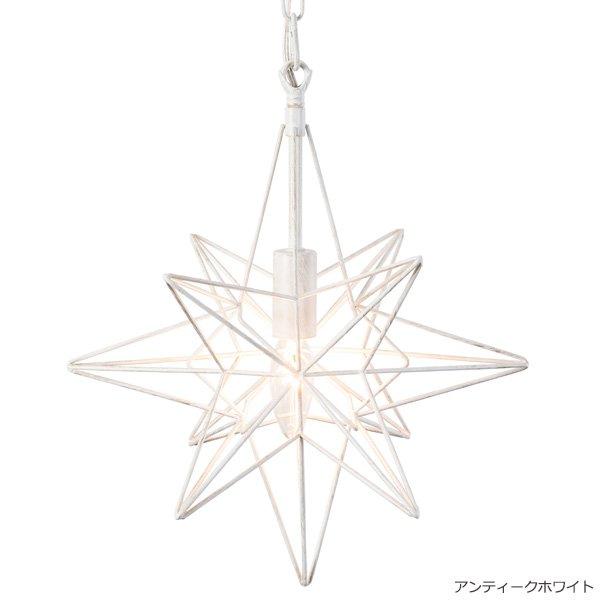 【即納可!】スター型ペンダントライト1灯(φ290×H335mm)