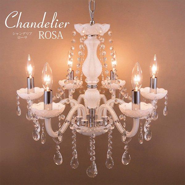 クリスタルガラスシャンデリア6灯「ROSA ローサ」・ホワイト(φ550×H550)