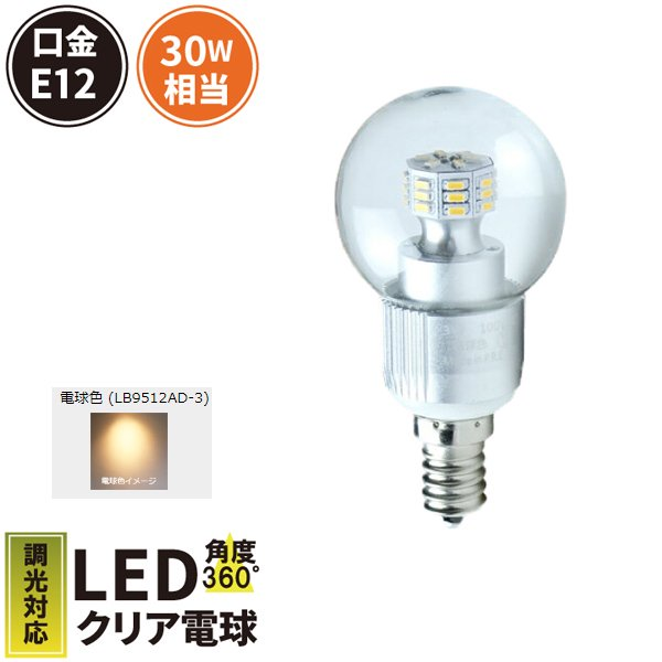 【LED電球】ボール球E12口金 30W相当 調光器対応 3W 電球色2700k