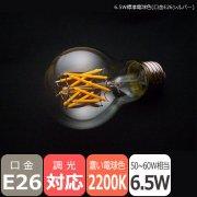 【次回入荷未定】LEDフィラメント電球【プレミアム】一般電球型/6.5W・口金E26・2200K