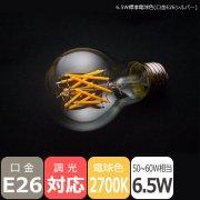 LEDフィラメント電球【プレミアム】一般電球型/6.5W・口金E26・2700K