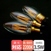 LEDフィラメント電球【プレミアム】シャンデリア球/3.5W・2200K(口金:E12.E14.E17.E26)<img class='new_mark_img2' src='https://img.shop-pro.jp/img/new/icons1.gif' style='border:none;display:inline;margin:0px;padding:0px;width:auto;' />