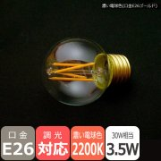 LEDフィラメント電球【プレミアム】ボール球G50/3.5W・口金E26・2200K<img class='new_mark_img2' src='https://img.shop-pro.jp/img/new/icons1.gif' style='border:none;display:inline;margin:0px;padding:0px;width:auto;' />