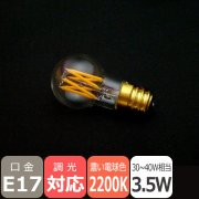LEDフィラメント電球【プレミアム】PS35(ミニクリプトン球)タイプ/3.5W・口金E17・2200K<img class='new_mark_img2' src='https://img.shop-pro.jp/img/new/icons1.gif' style='border:none;display:inline;margin:0px;padding:0px;width:auto;' />