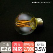 LEDフィラメント電球【プレミアム】ボール球G50/3.5W・口金E26・2700K<img class='new_mark_img2' src='https://img.shop-pro.jp/img/new/icons1.gif' style='border:none;display:inline;margin:0px;padding:0px;width:auto;' />