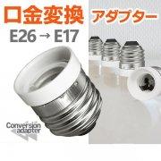 【シャンデリア部材】口金変換 E26 → E17 変換アダプタ 電球 ソケット