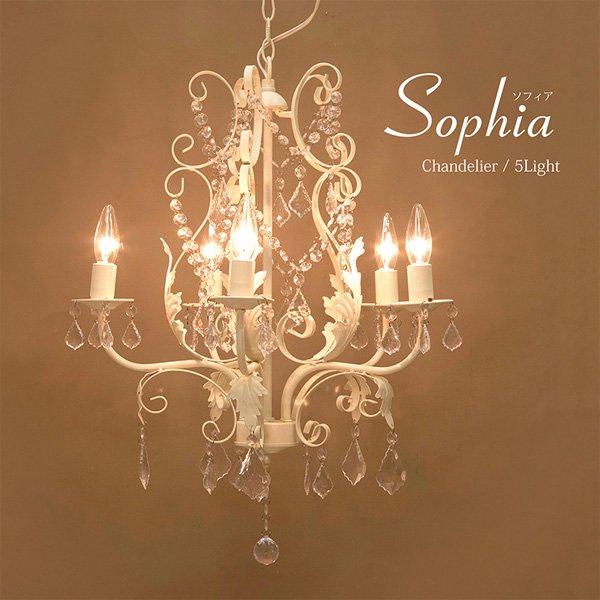シャンデリア「Sophia ソフィア」5灯クリーム(φ500×H640mm)