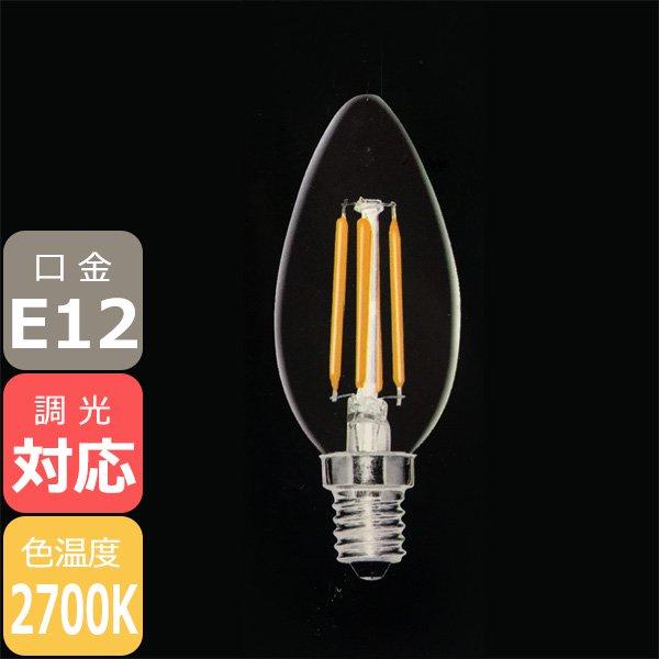 LEDシャンデリア電球【調光対応】 E12 クリアガラス<電球色2700K>4W