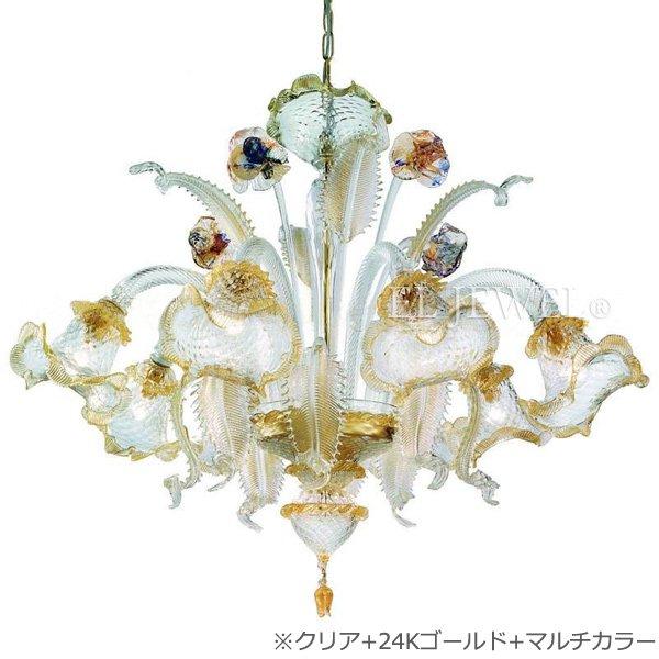 【VENICE ARTE】 ヴェネチアンシャンデリア「Giudecca」10灯(φ1150×H1000mm)
