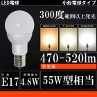 <b>LED電球ミニクリプトン形【調光不可】</b>(E17) 消費電力4.8Wで明るさ55W相当! 濃い電球色 450lm 電球色 470lm 白色 500lm 昼光色 520lm <img class='new_mark_img2' src='https://img.shop-pro.jp/img/new/icons26.gif' style='border:none;display:inline;margin:0px;padding:0px;width:auto;' />
