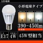 <b>LED電球ミニクリプトン形【調光不可】</b>(E17) 消費電力4Wで明るさ45W相当! 電球色 390lm 白色 420lm 昼光色 450lm