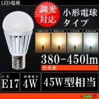 <b>LED電球ミニクリプトン形【調光対応】</b>(E17)消費電力4Wで明るさ45W相当!
