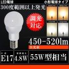 <b>LED電球ミニクリプトン形【調光対応】</b>(E17)消費電力4.8Wで明るさ55W相当! 濃い電球色 450lm 電球色 470lm 白色 500lm 昼光色 520lm