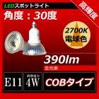 <b>【LEDスポットライト】【調光不可】</b>(E11) 4W 電球色 390lm