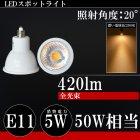 <b>【LEDスポットライト】【調光不可】</b>(E11) 5W(ハロゲン50W型相当) 濃い電球色 420lm