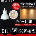<b>【LEDスポットライト】【調光対応】</b>(E11)5W(ハロゲン50W型相当) 濃い電球色 420lm 電球色 450lm
