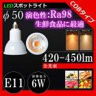 <b>【LEDスポットライト】【調光不可】</b>(E11) 6W (ハロゲン50W型相当) 濃い電球色 420lm 電球色 450lm