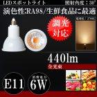 <b>【LEDスポットライト】【調光対応】</b>(E11)6W (ハロゲン50W型相当) 電球色 440lm