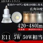<b>【LEDスポットライト】【調光不可】</b>(E11) 消費電力5W (ハロゲン50W相当) 電球色 420lm 白色 470lm昼光色 480lm