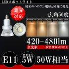 <b>【LEDスポットライト】【調光対応】</b>(E11)消費電力5W(ハロゲン50W型相当) 濃い電球色 420lm 電球色 420lm 白色 470lm昼光色 480lm