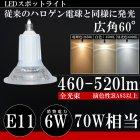 <b>【LEDスポットライト】【調光不可】</b>(E11) 消費電力6W (ハロゲン70W型相当) 電球色 460lm 白色 490lm 昼光色 520lm