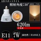 <b>【LEDスポットライト】【調光不可】</b>(E11) 消費電力7W 電球色 620lm