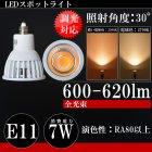 <b>【LEDスポットライト】【調光対応】</b>(E11)消費電力7W 濃い電球色 600lm 電球色 620lm