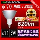 <b>【LEDスポットライト】【調光不可】</b>(E11) 消費電力7W (ハロゲン70W型相当) 電球色 620lm