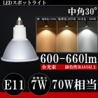 <b>【LEDスポットライト】【調光不可】</b>(E11) 消費電力7W (ハロゲン70W型相当) 濃い電球色 600lm 電球色 620lm 昼光色 660lm