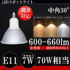 <b>【LEDスポットライト】【調光対応】</b>(E11)消費電力7W (ハロゲン70W型相当) 濃い電球色 600lm 電球色 620lm 昼光色 660lm