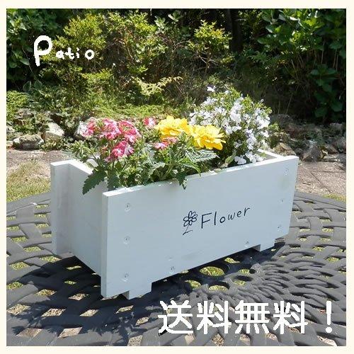 スリムプランター 35cm【送料無料&税込2,000円セール中】