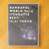 KANDAFUL WORLD Vol.6 ITSUDATTE BEST! 12.21 TOKYO OFFICIAL DVD