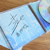 1stシングル「星のむこう、銀河まで / Dancing People / 街」 【サイン入り (ありがとうver.)】