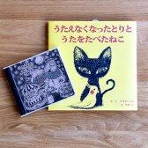 竹澤汀+たなかしん「うたえなくなったとりと うたをたべたねこ」CD付限定版