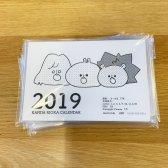 限定数 過去カレンダー(2019年版)