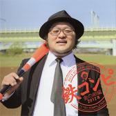 鉄コンピ 2012 金の卵編