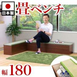 幅180cm 収納たたみベンチ 畳【SB32375】送料無料