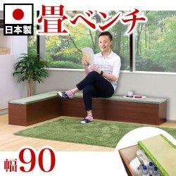 幅90cm 収納たたみベンチ 畳【SB32385】送料無料