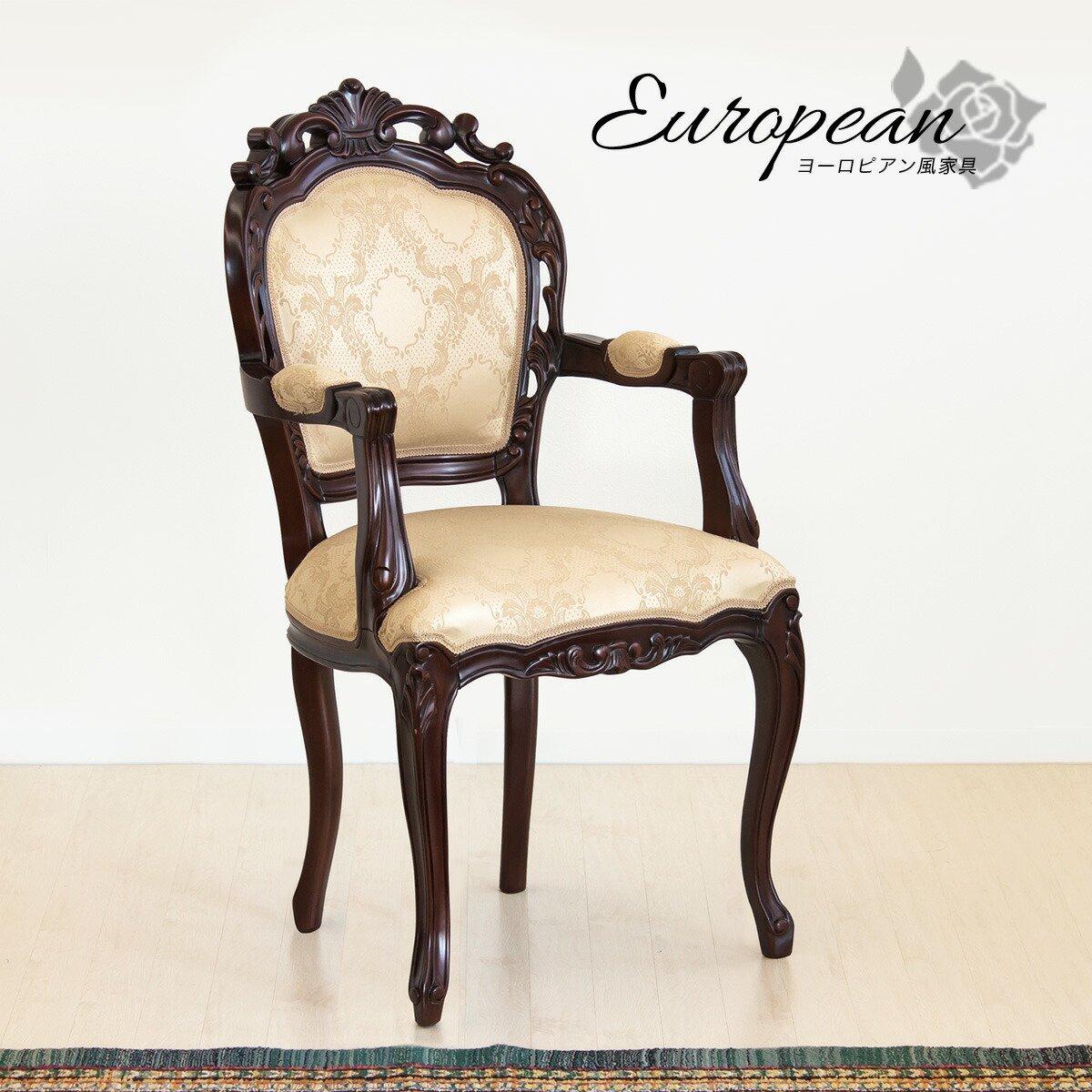 マホガニー 肘付き アンティーク チェアー 椅子 ヨーロピアン